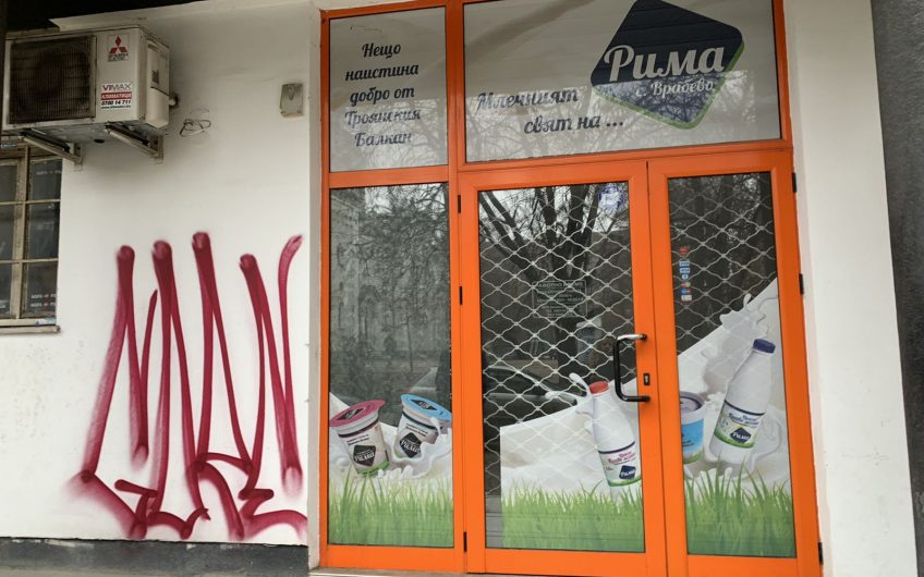 "Магазин до бул.""Витоша"" – пешеходна зона"